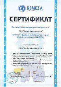 сертификат компрессор Ремеза