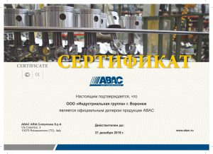 ABAC Certificate